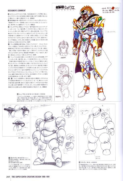 Kaiju History 1990 Fiveman 03